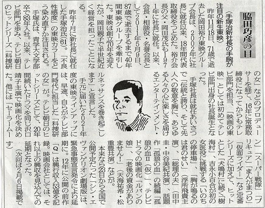 2021年1月23日 手塚治新社長の手腕が注目の新生東映