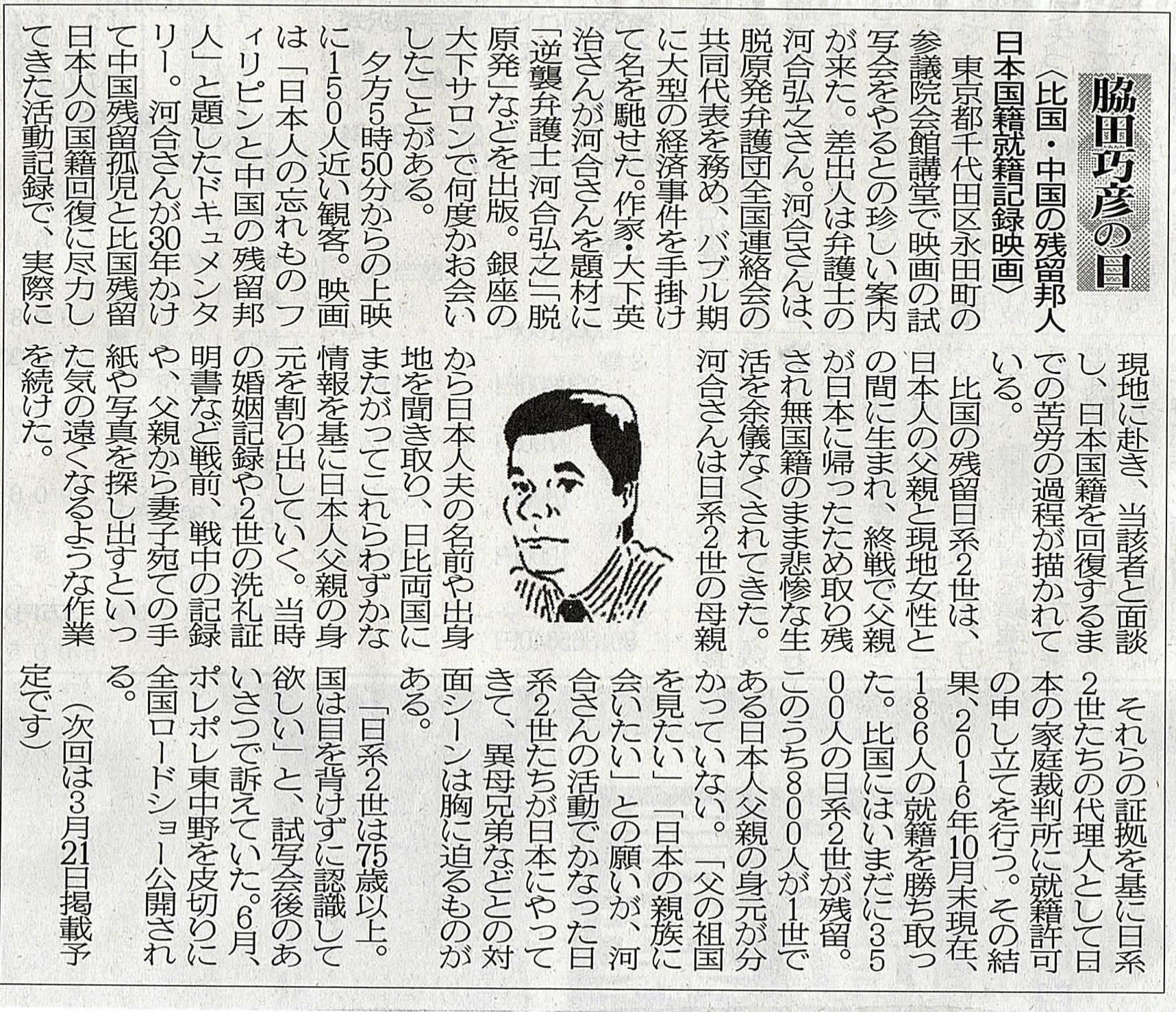 2020年3月7日 比国・中国の残留邦人日本国籍就籍記録映画