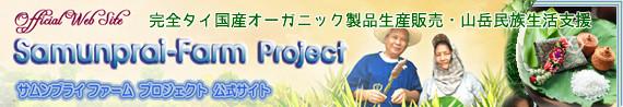 完全タイ国産オーガニックハーブ製品販売・山岳民族生活支援