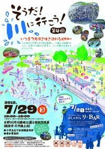 2012.07.28 リ・BAR