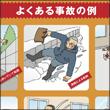 民生委員ポスター