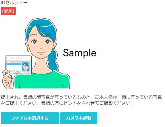 コインチェック登録 写真アップロード方法
