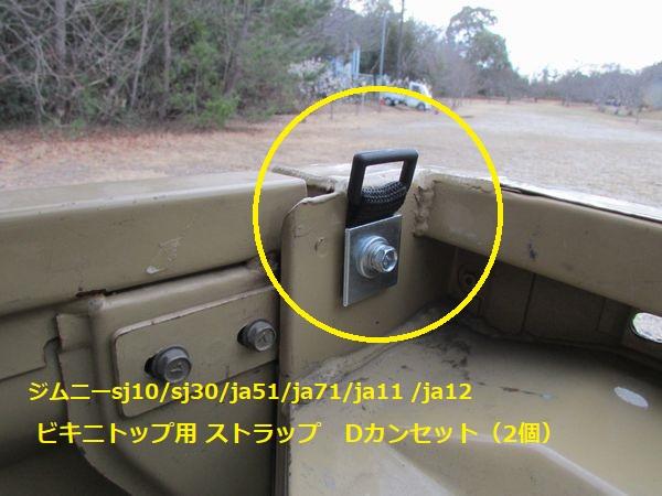 ビキニトップ用ストラップフック Dカンセット(2個) 1,080円