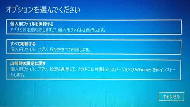 初期 化 windows