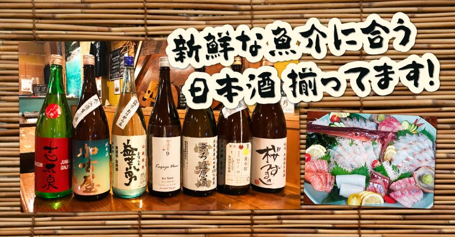 新鮮な魚介に合う日本酒揃ってます!