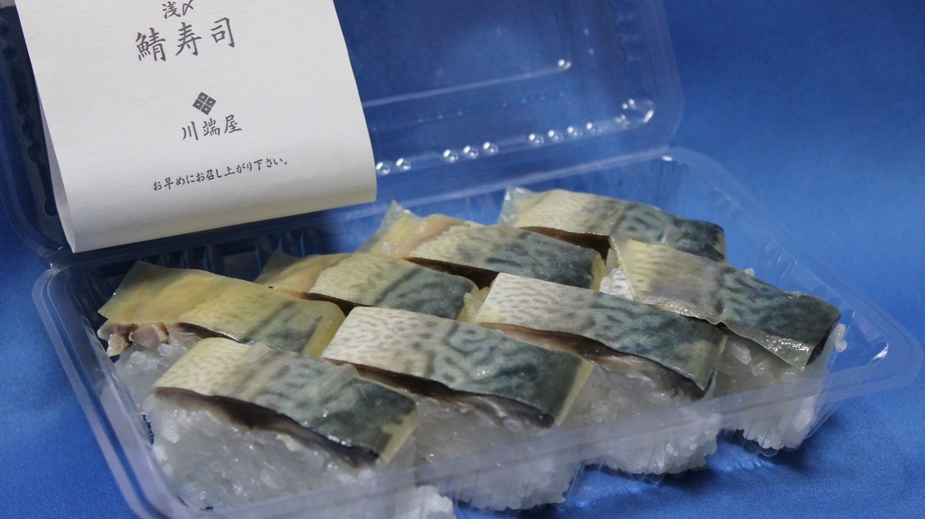 新鮮な鯖を使った鯖寿司