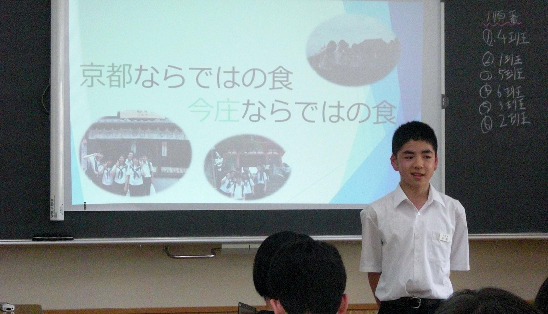 今庄宿マップ作成研究(今庄中学校)