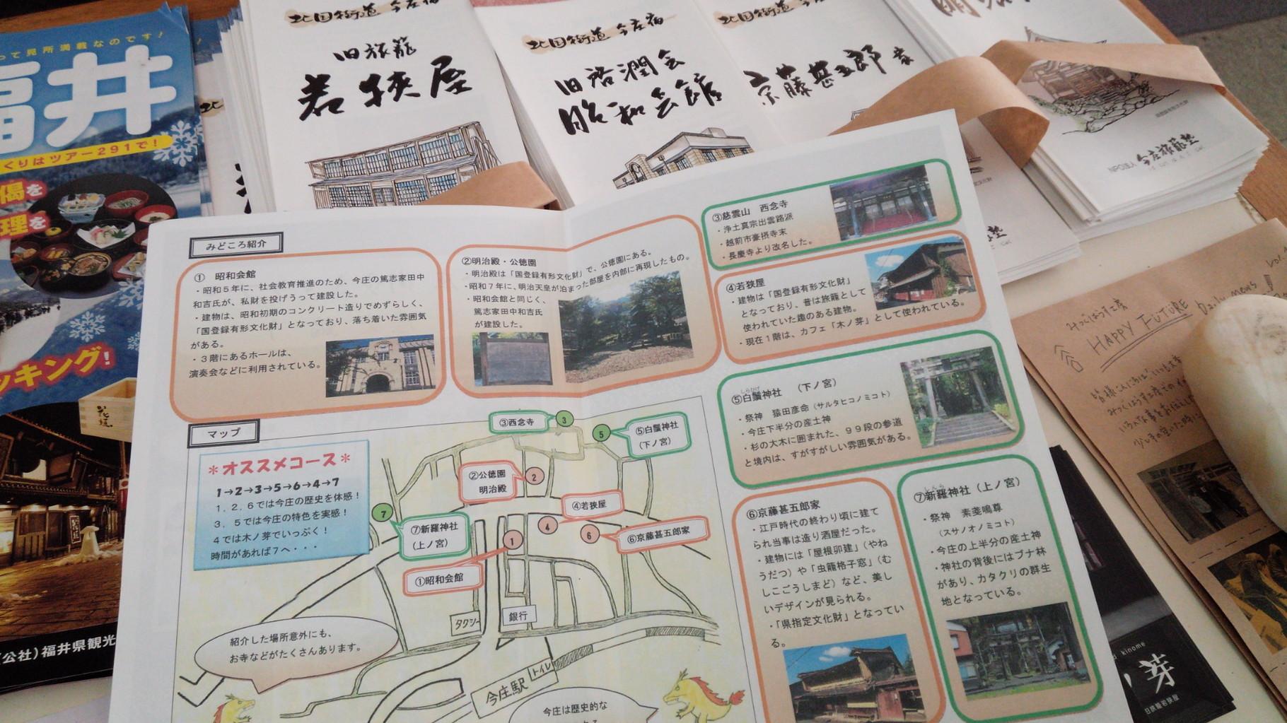 今庄宿マップ(今庄中学校)