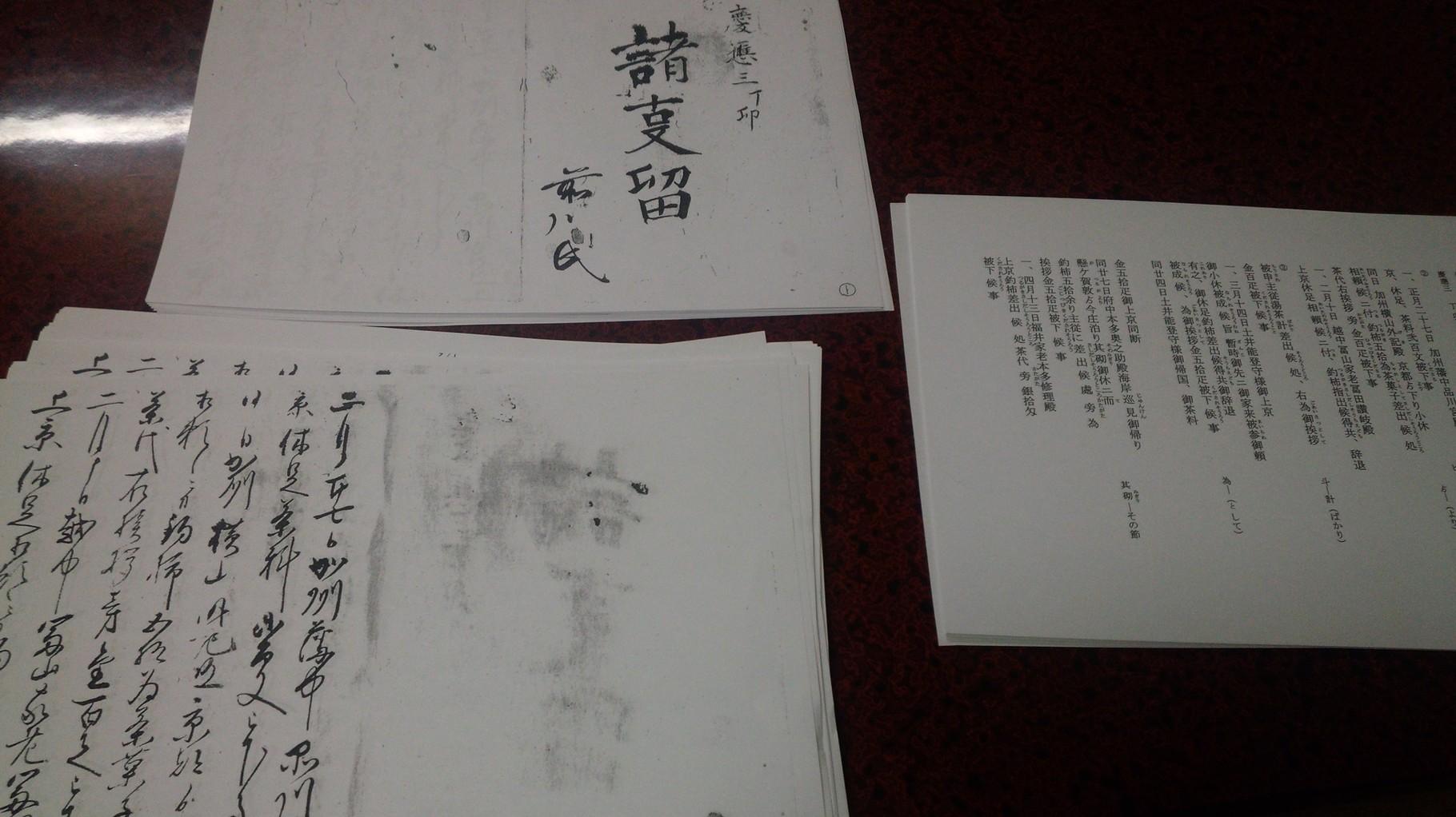 今庄に残っている古文書の読み方を勉強し、江戸時代の今庄の様子を調べている