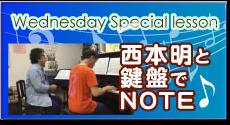 西本明さんピアノレッスン