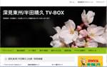 深見東州 半田晴久 TV-BOX