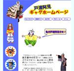 戸渡阿見ギャグホームページ(ワールドメイト深見東州半田晴久)