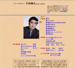 半田晴久(深見東州)オフィシャルサイト