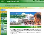 ワールドメイト24時間無料救急病院(シアヌーク病院)