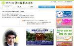 公式 ホームページ メイト ワールド
