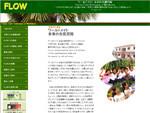 ワールドメイト未来の光孤児院(ワールドメイトハウス)カンボジア