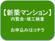 新築マンション 内覧会同行・竣工検査お申込み