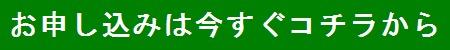 内覧会同行立会い 住宅検査 建物検査 南勝一級建築士事務所 お申し込み