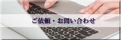 Excellent Products in Kansai~関西から日本の伝統工芸品を海外へ~のご依頼・お問い合わせ