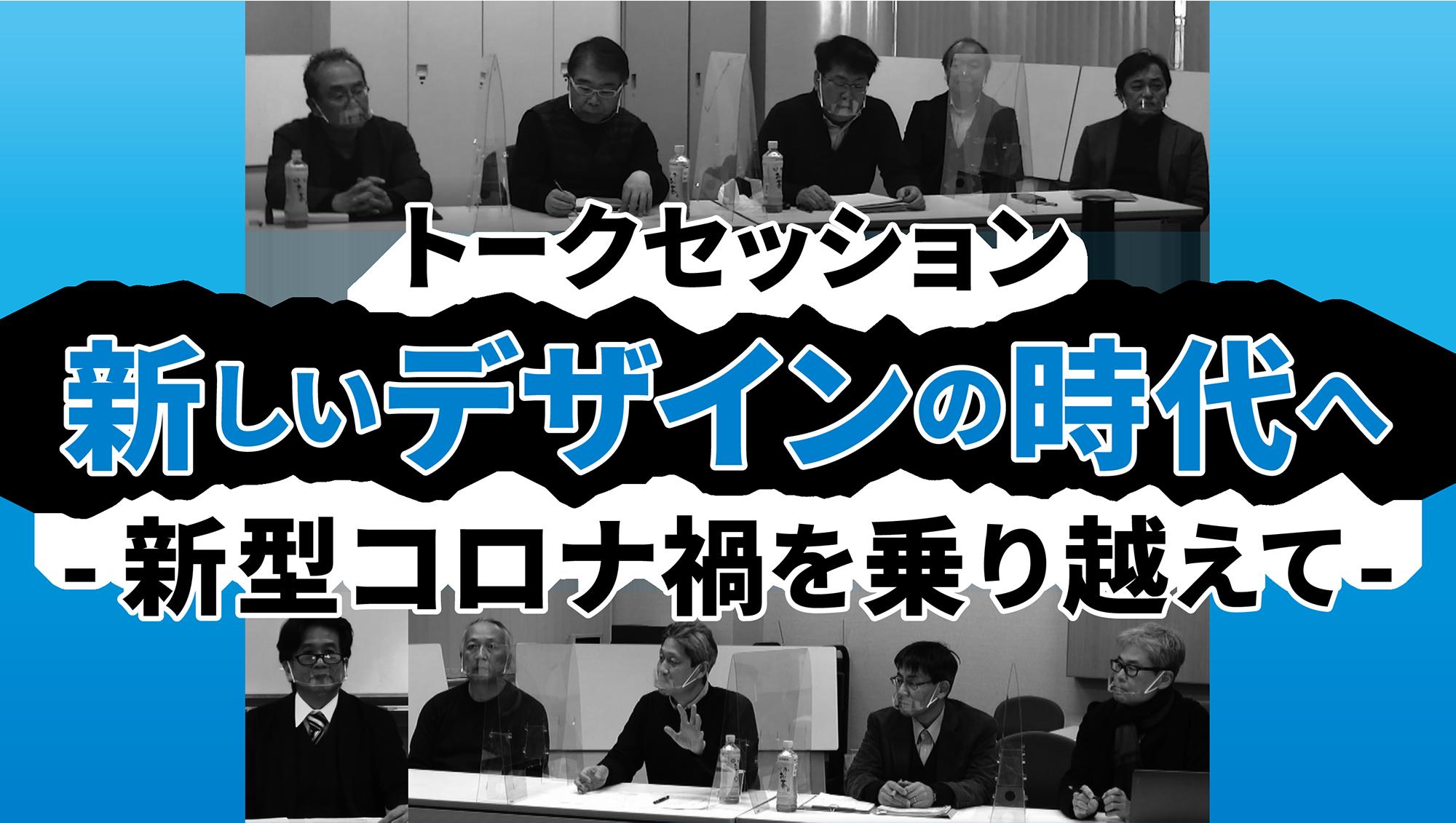 2020【動画配信】SHIKOKU Design Fusionトークセッション