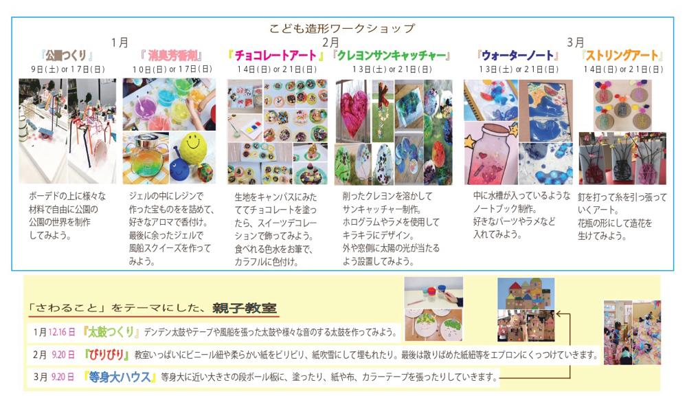 ↑こども造形ワークショップ・親子教室↑