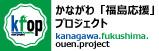 かながわ「福島応援」プロジェクト