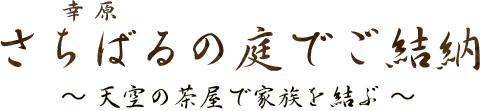 さちばるの庭(沖縄南城市)でご結納天空の茶屋で家族を結ぶ
