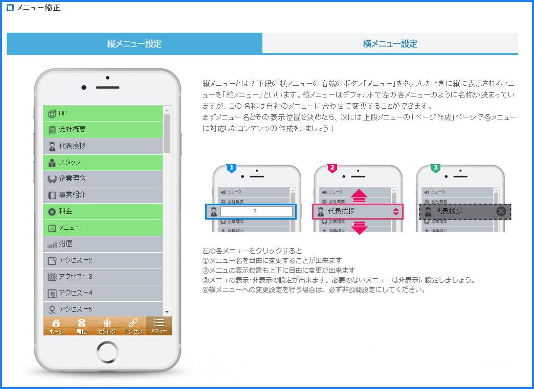 イージーアプリ EasyApps 簡単 独自アプリ アプリ 作成