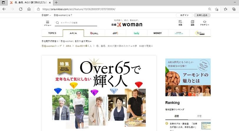 日経BP xwoman Aria 掲載ページのショット