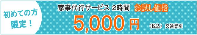 初回限定 家事代行サービス2時間お試しコース 5,000円~(京都の家事代行サービス きれい家レオン)