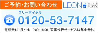 ご予約・お問い合わせ(京都の家事代行サービス きれい家レオン)