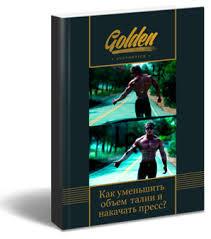 Электронная книга от топового бодибилдера США русского происхождения. Это отличное практическое руководство к Вашей тонкой талии.