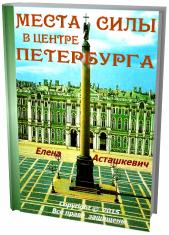 Вы готовы прикоснуться к тайне и отправиться в путешествие за мечтой? Значит, эта увлекательная книга для вас!