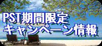 レンボンガン島ロスメンPACIFIC INN