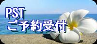 バリ島サーフガイドPSTご予約受付