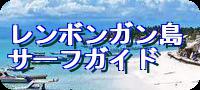 レンボンガン島 サーフガイド PACIFIC SURF TOUR