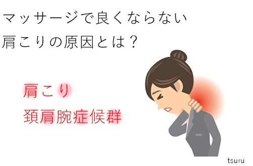 肩こり、頚肩腕症候群