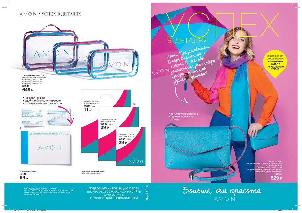 Эйвон брошюра для представителей как заказать косметику эйвон через интернет