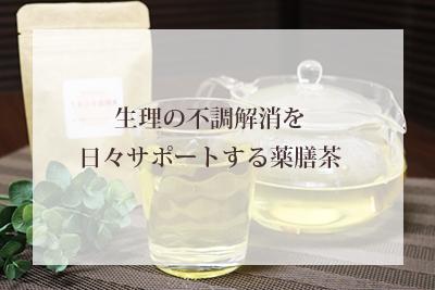 生理の不調解消を日々サポートする薬膳茶
