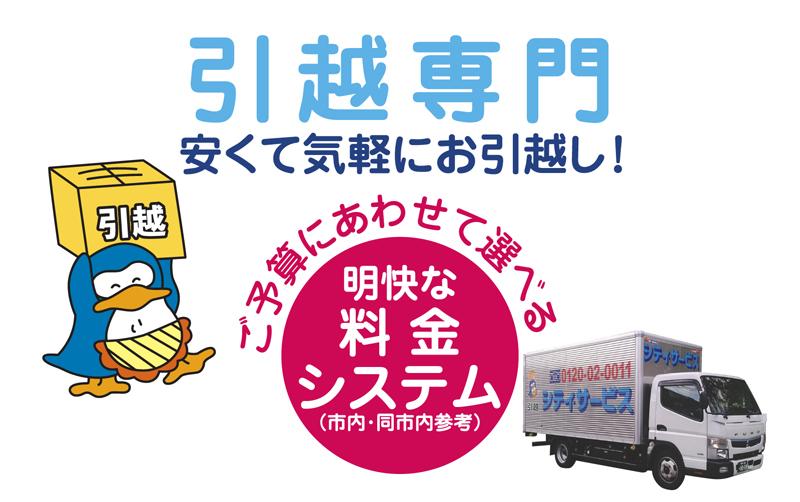 神戸市引っ越し 明快な料金システム (神戸市内―同市内参考)