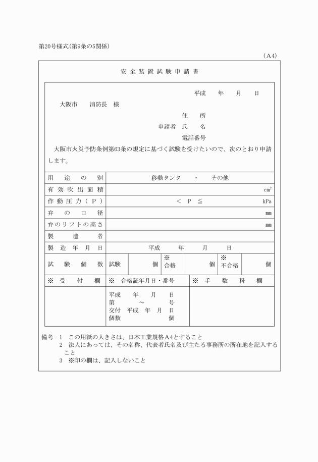 安全装置試験申請書_大阪市