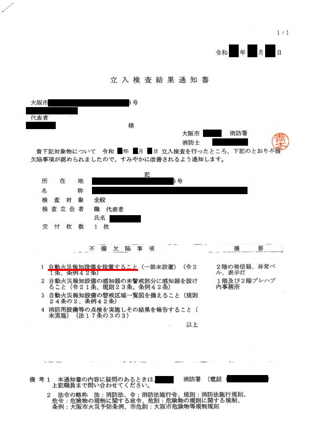立入検査結果通知書 消防 自火報