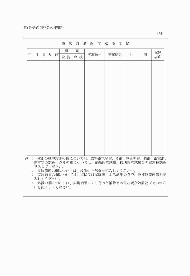 第一号様式(第3条の2関係)電気設備保守点検記録 大阪市