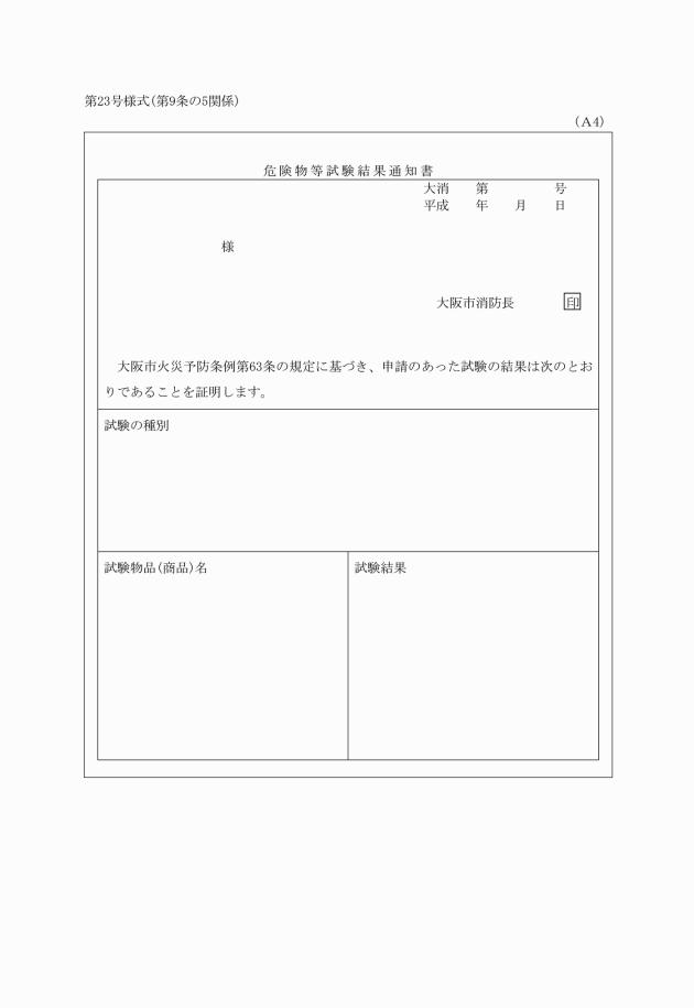 危険物等試験結果通知書_大阪市