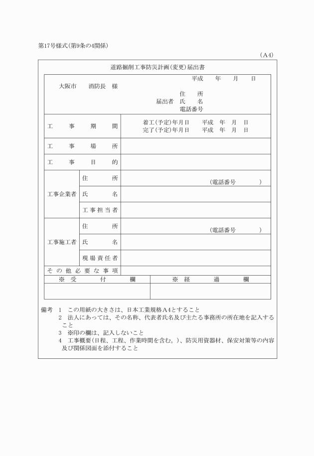 道路掘削工事防災計画(変更)届出書_大阪市