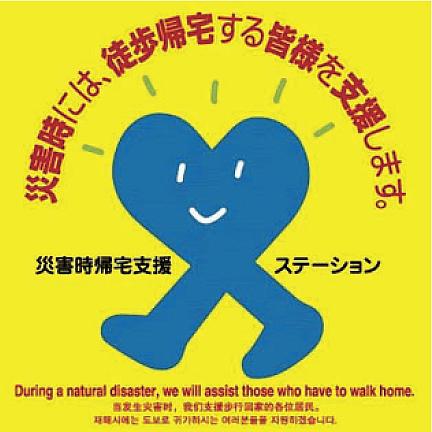 災害時帰宅支援ステーション マーク