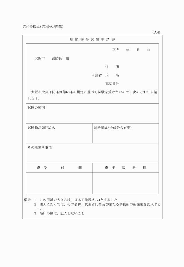 危険物等試験申請書_大阪市