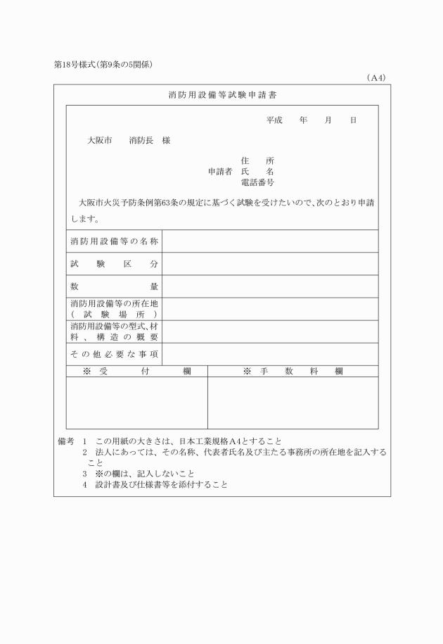 消防用設備等試験申請書_大阪市