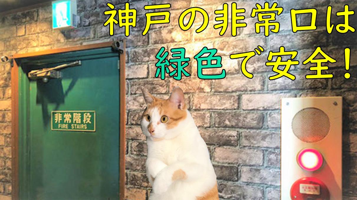 神戸の非常口は緑色で安全消防設備の施工・点検・訓練は大阪市の青木防災へ。