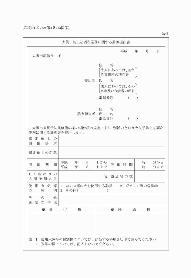 第2号様式の2(第4条の3関係)火災予防上必要な業務に関する計画書_大阪市